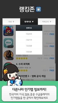 팟게이트 - 스마트 앱 포털