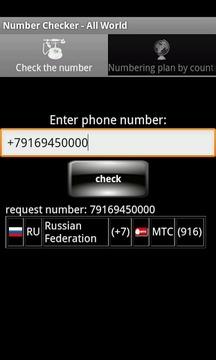 电话号码检查