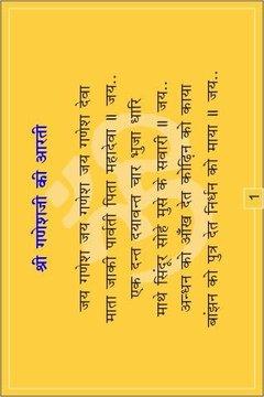 Aarti Sangrah
