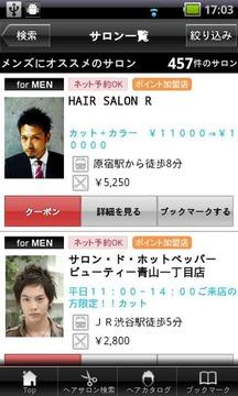 メンズヘアサロン検索/ホットペッパービューティー