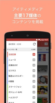ITmedia for Android
