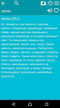 俄罗斯词典
