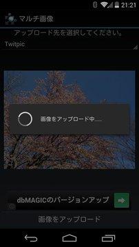 twicca多图像插件