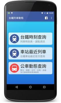 台铁列车动态 (火车时刻表/误点信息/票价)