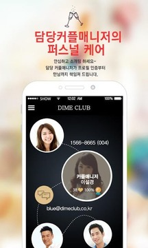 소개팅 100만 다임클럽 미팅 채팅 애인만들기