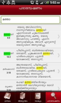 POC Bible (Malayalam)