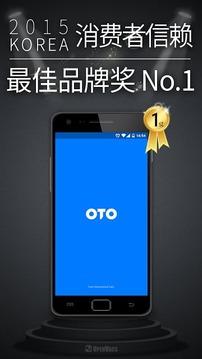 OTO免费国际电话