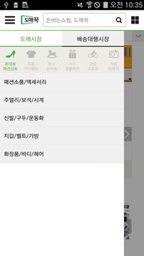 도매꾹 (옥션/지마켓/11번가/쿠팡/티몬의 판매용소싱)