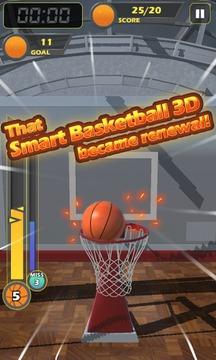 聪明篮球  smart basketball