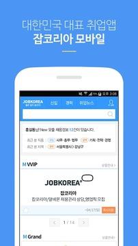 취업은 잡코리아 앱! -공채,면접,입사지원까지!