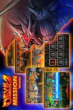 魔界忍者2:使命