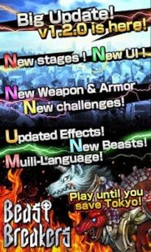 机械兽终结者 BeastBreakers