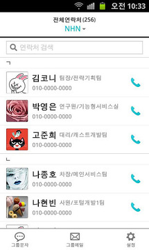 Naver联系人备份