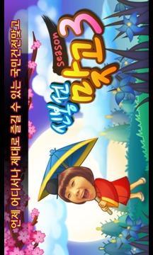 신봉선맞고 시즌2