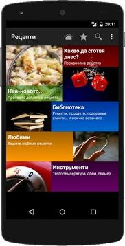 Рецепти