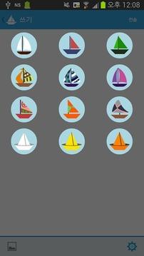 悄悄话漂流瓶 Whispering Sailing