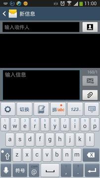 gPen手写输入法