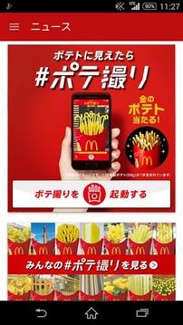 麦当劳日本版