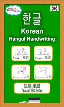 韩国韩文汉手写的