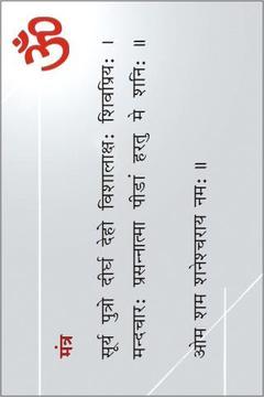 Mantra Sangrah