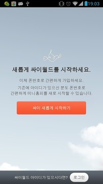 韩国Cyworld
