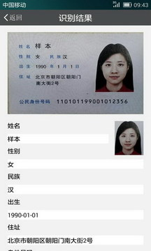 文通身份证识别系统