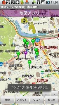 地図タップ住所検索