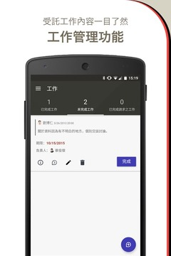 ChatWork - 用于工作的免费商务交谈工具