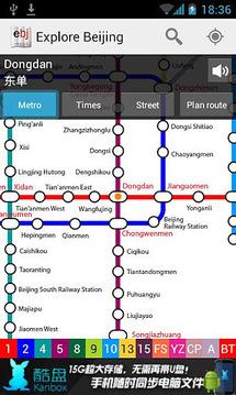 北京地铁地图 (Explore Beijing)