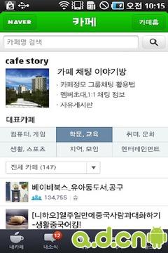 Naver掌上咖啡厅