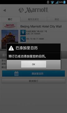 万豪国际酒店 Marriott International