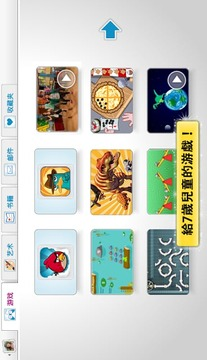 儿童模式:免费游戏+锁具