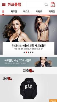 하프클럽 - 브랜드 패션 전문몰 NO.1
