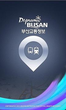 부산교통정보