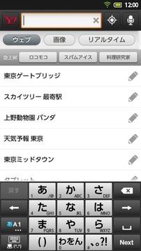 Yahoo! JAPANウィジェット