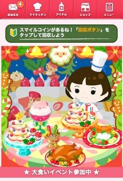 モグ 〜ピグのアバターでお料理ゲーム♪〜