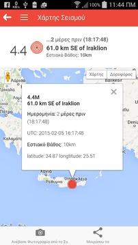 Greece Earthquakes