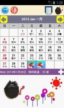香港日历2014