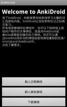 AnkiDroid 单字卡