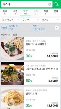 쿠폰모아 - 소셜커머스모음,맛집,여행,티몬,위메프,쿠차
