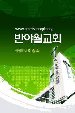 반야월교회