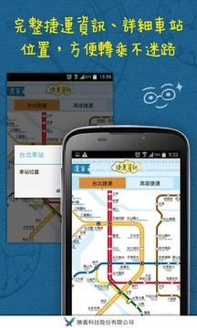 有轨时刻表 (高铁、火车时刻表查询及订票)