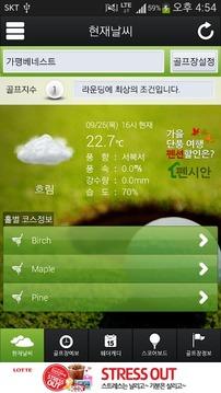 골프 날씨 - 케이웨더