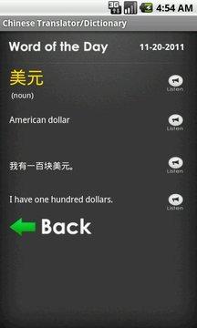 中英文翻译词典