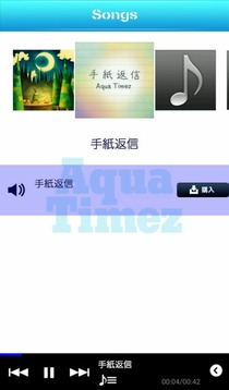 Aqua Timez 公式アーティストアプリ
