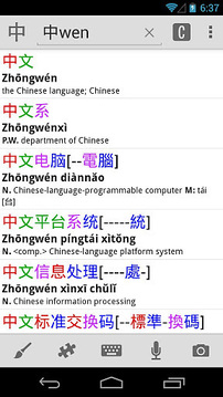 CN Pleco Chinese Dictionary
