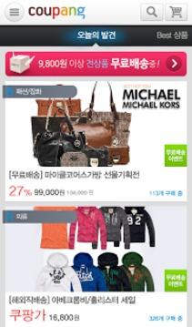 쿠팡 - 쇼핑몰, 소셜커머스, 여행, 할인, 맛집