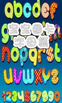 宝宝图卡字母篇