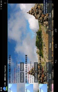 山地旅行记录器