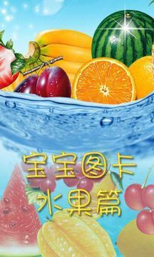 宝宝图卡水果篇